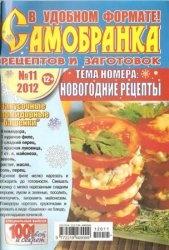 Журнал Самобранка рецептов и заготовок №11, 2012 Новогодние рецепты