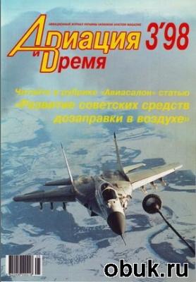 Авиация и время №3 1998