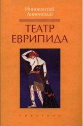 Книга Театр Еврипида