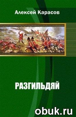 Книга Разгильдяй