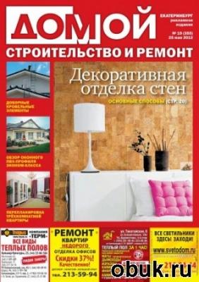 Домой. Строительство и ремонт №19 2012