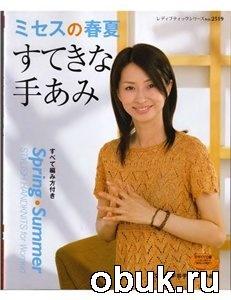 Журнал Knitting - Японские номерные журналы по вязанию - женские модели (12 номеров - 4 часть) 1999-2010