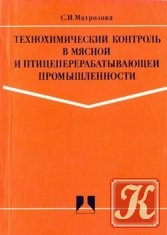 Книга Технохимический контроль в мясной и птицеперерабатывающей промышленности