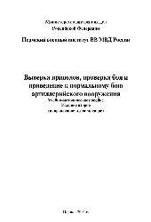 Книга Выверка прицелов, проверка боя и приведение к нормальному бою артиллерийского вооружения