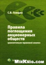 Книга Правила поглощения акционерных обществ