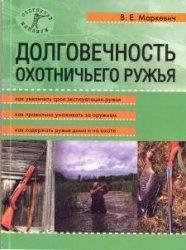 Книга Долговечность охотничьего ружья