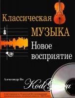 Книга Классическая музыка. Новое восприятие