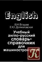 Книга Учебный англо-русский словарь для машиностроителей
