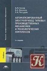 Книга Автоматизированный электропривод типовых производственных механизмов и технологических комплексов