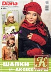 """Книга Маленькая Diana. Спецвыпуск № 10 2011 """"Шапки  и аксессуары"""""""