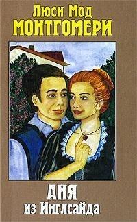 Книга Аня из Инглсайда
