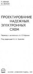 Книга Проектирование надежных электронных схем