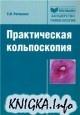 Книга Практическая кольпоскопия