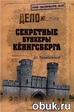 Книга Секретные бункеры Кенигсберга