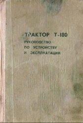 Книга Трактор Т-180. Руководство по устройству и эксплуатации.