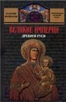 Книга Великие империи Древней Руси