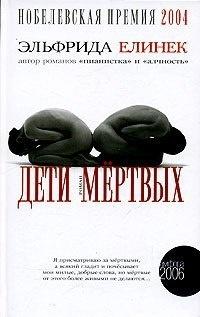 Эльфрида Елинек Дети мертвых