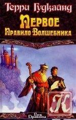 Книга Первое правило волшебника