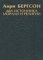 Книга Два источника морали и религии