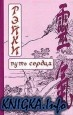 Книга РЭЙКИ-Путь сердца