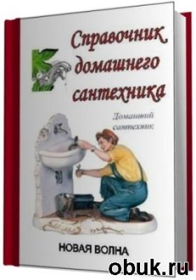 Книга Справочник домашнего сантехника