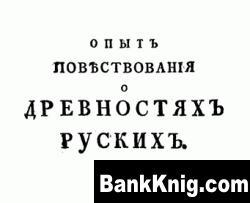 Книга Опыт повествования о древностях русских. Ч. 1. Об обычаях россиян в частной жизни