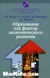 Образование как фактор экономического развития