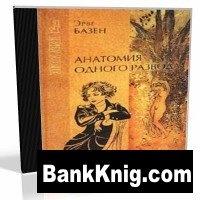 Книга Эрве Базен - Анатомия одного развода (аудиокнига)