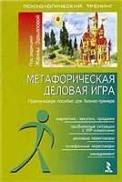 Журнал Метафорическая деловая игра. Практическое пособие для бизнес-тренера