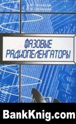Книга Фазовые радиопеленгаторы