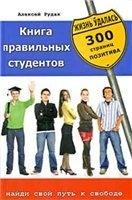 Книга Книга правильных студентов. 300 страниц позитива