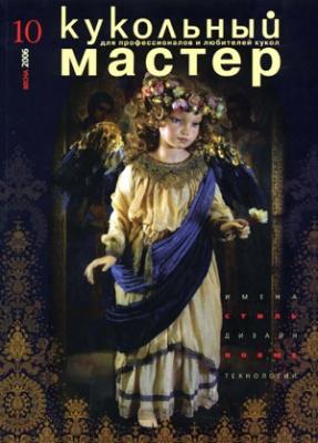 Журнал Журнал Кукольный мастер №10 2006