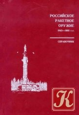 Книга Российское ракетное оружие. Российское ракетное оружие. 1943-1993 г.г. Справочник