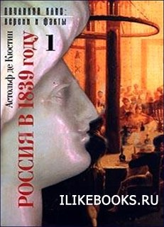 Книга де Кюстин Астольф - Россия в 1839 году. Том 1