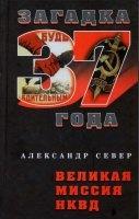 Книга Великая миссия НКВД