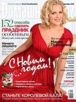 Журнал Домашний очаг №12 2010 Россия