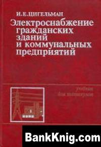 Журнал Электроснабжение гражданских зданий и коммунальных предприятий.