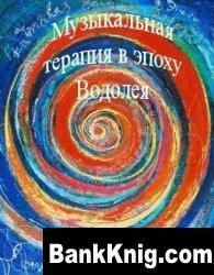 Книга Музыкальная терапия в эпоху Водолея