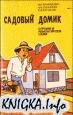 Книга Садовый домик.  Строим и ремонтируем  сами