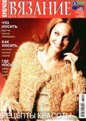 Журнал Вязание для взрослых: крючок  № 10 2006 г.
