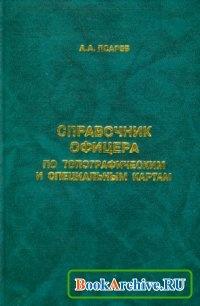 Книга Справочник офицера по топографическим и специальным картам.