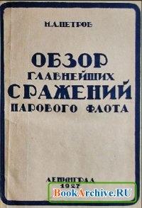 Книга Обзор главнейших сражений парового флота.