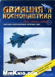 Журнал Авиация и космонавтика Выпуск 31 1997
