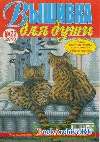 Книга Вышивка для души №22 2010