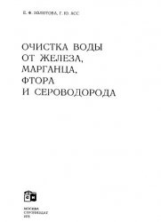 Книга Очистка воды от железа, марганца, фтора и сероводорода