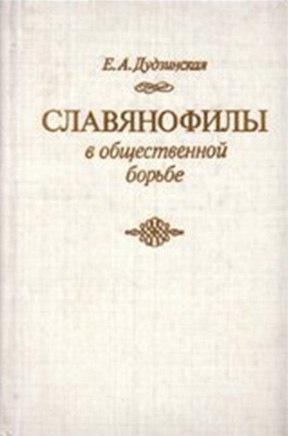 Книга Дудзинская Е.А. Славянофилы в общественной борьбе. М.: Мысль, 1983.