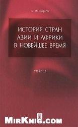 Книга История стран Азии и Африки в Новейшее время