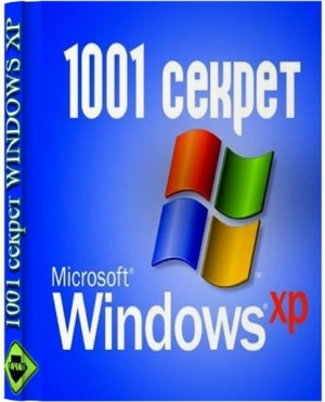1001 секрет Windows XP. Сборник