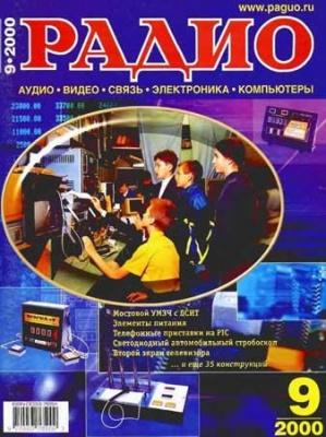 Журнал Радио №9 2000
