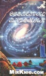 Книга Созвездие Видений: Сборник фантастики